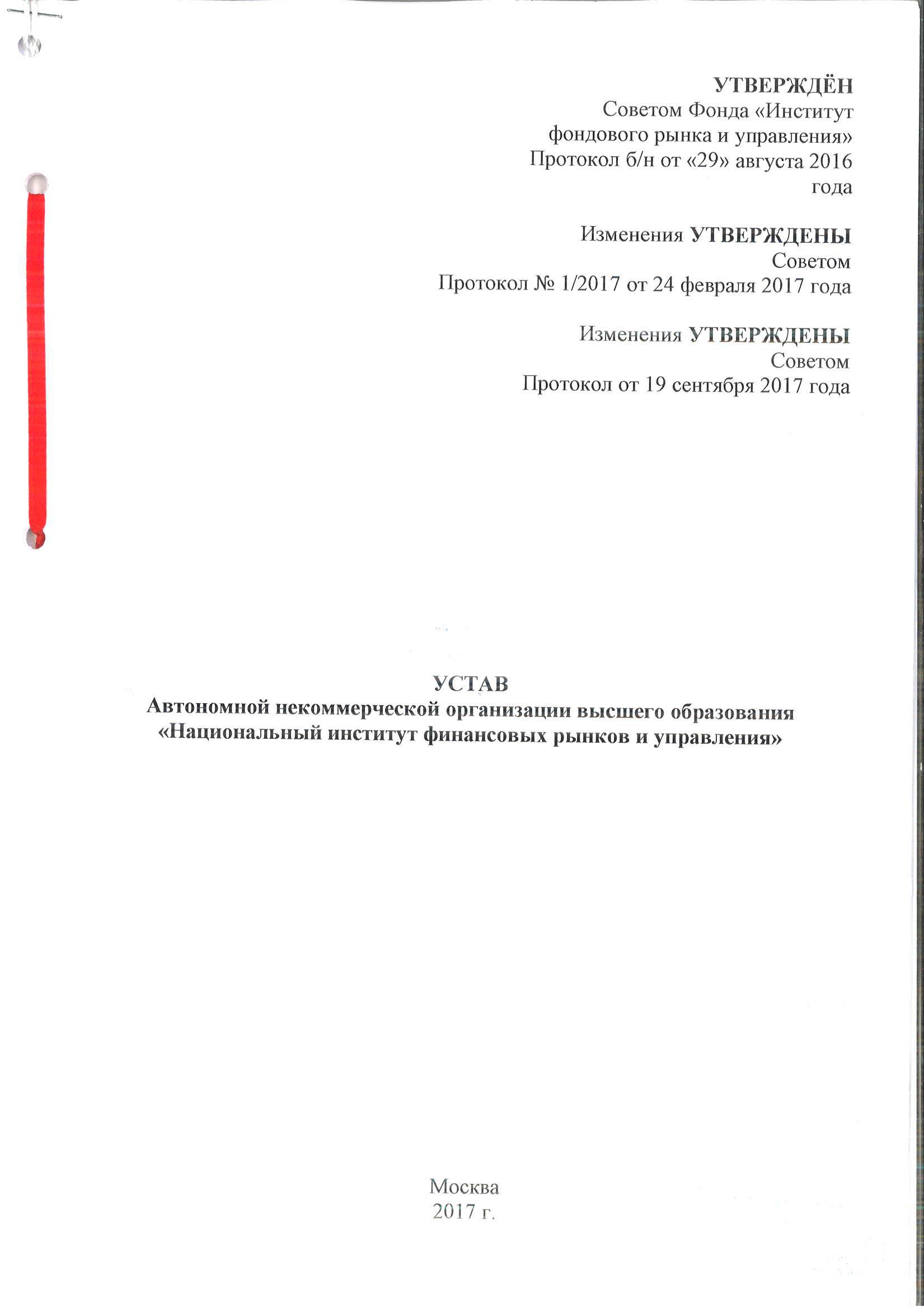 Ustav_NIFRU_19.09.17.png